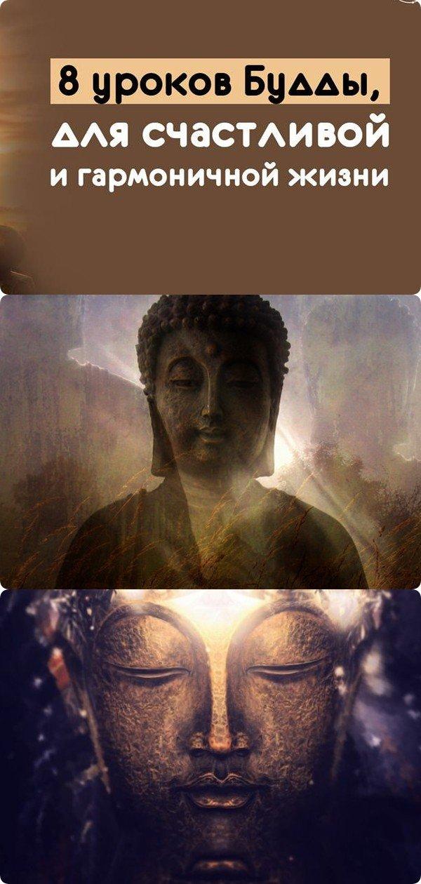 8 уроков Будды - посмотрите на мир под другим углом!