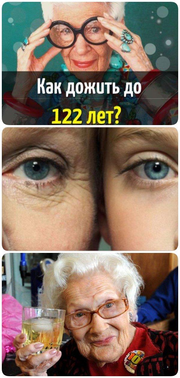 Как прожить 122 года и послать старость к чёрту