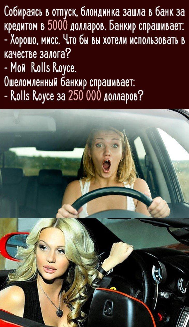 Женщина шокировала всех работников банка. Кто сказал, что блондинки тупые?