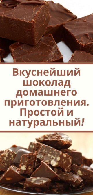 Вкуснейший шоколад домашнего приготовления. Простой и натуральный!