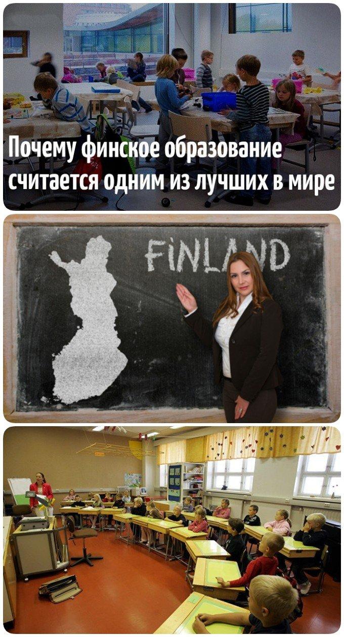 Образование в Финляндии: полный релакс для психики школьника и учителя