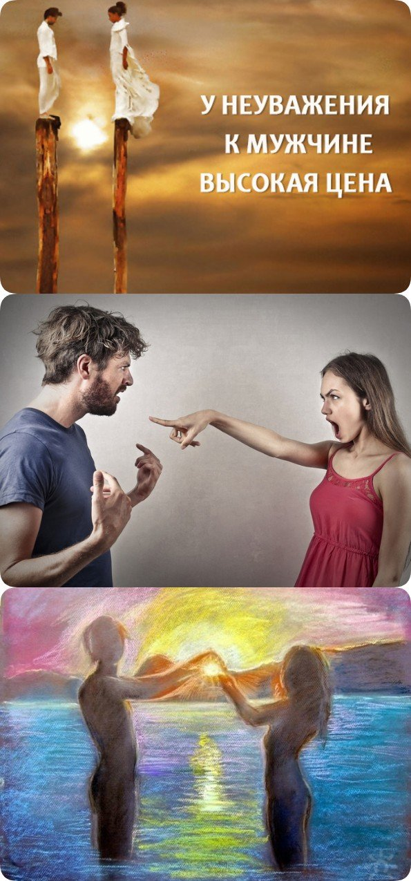 У неуважения к мужу очень высокая цена