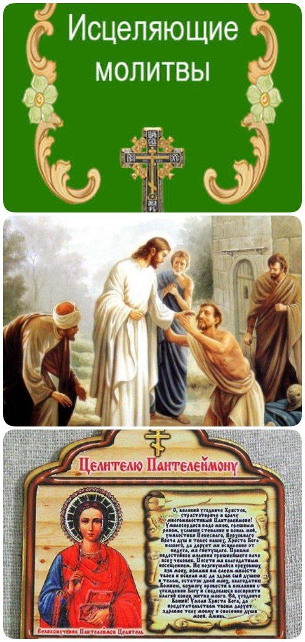 Самые сильные исцеляющие молитвы
