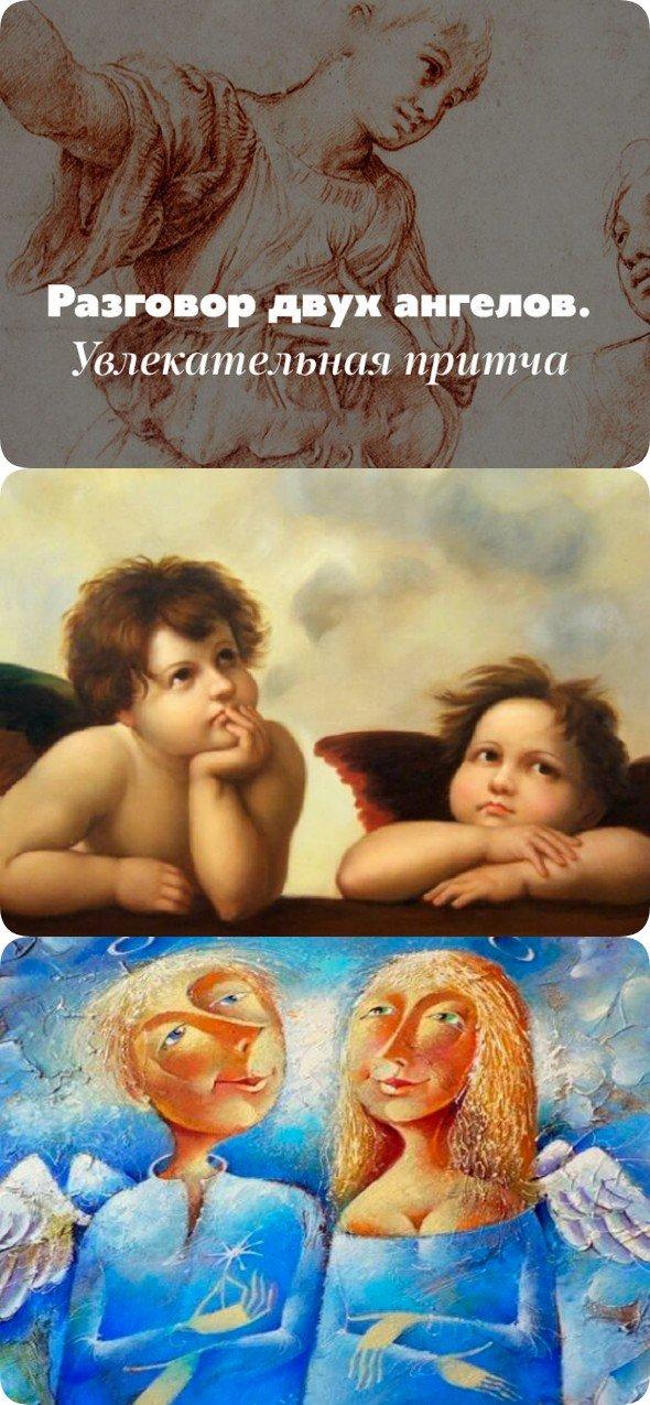 Разговор 2-х ангелов о людях. Поучительная притча!