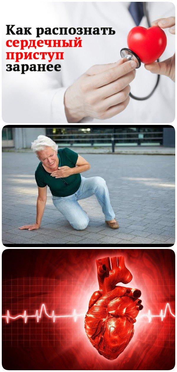 Как распознать сердечный приступ до того, как он случится