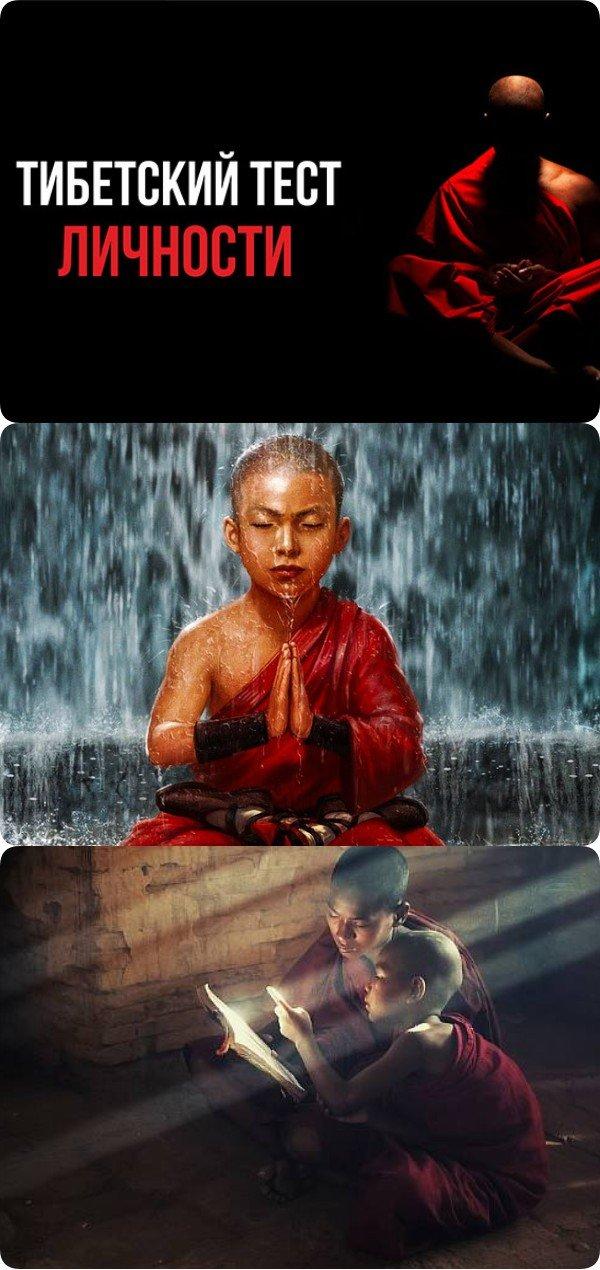 Тибетский Тест Души: Всего 3 Вопроса — Но результат Вас Удивит!