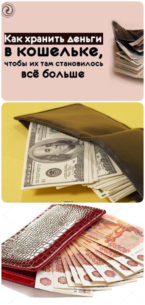 Как хранить деньги в кошельке, чтобы их там становилось всё больше?