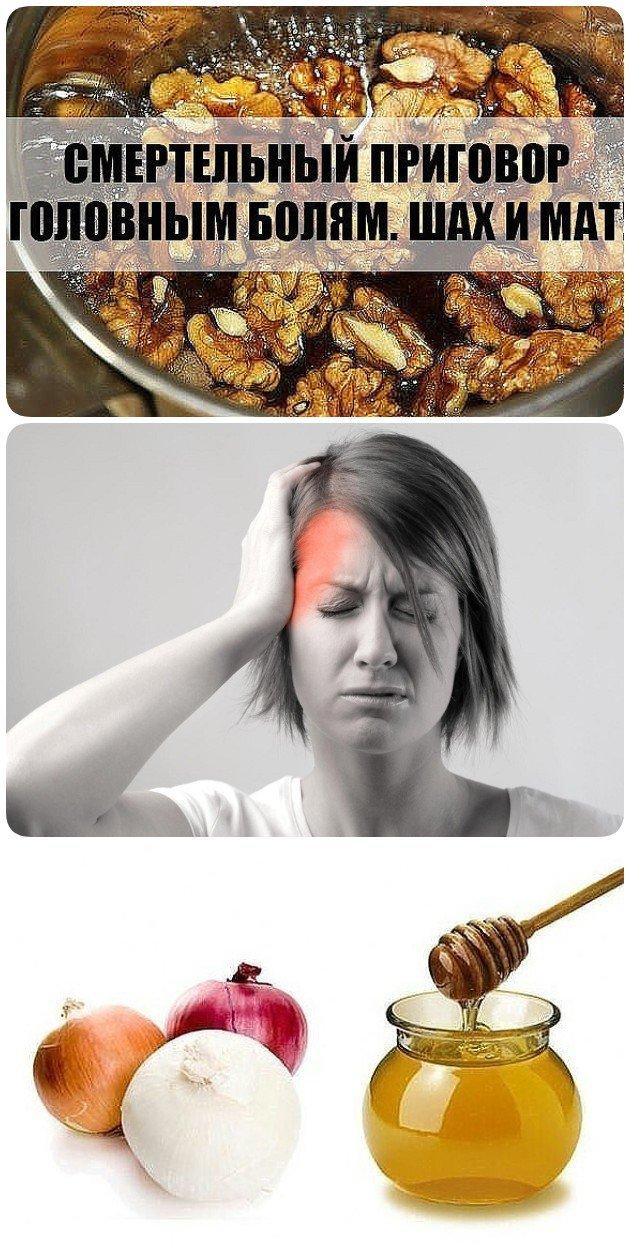 Смертельный приговор головным болям