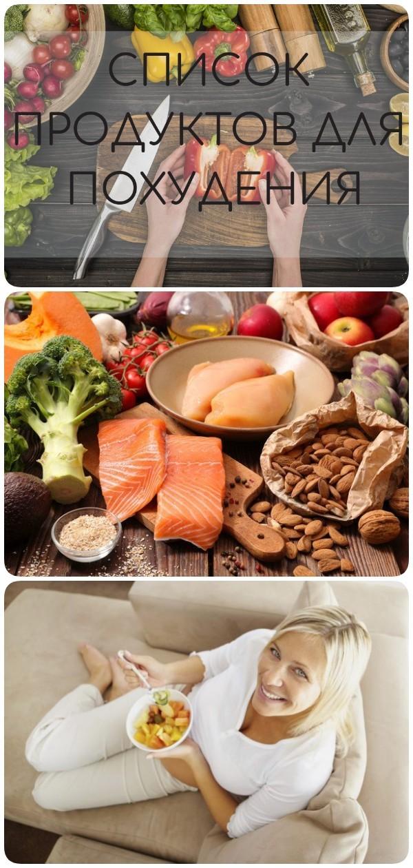 Список продуктов для похудения 40+: стратегические запасы
