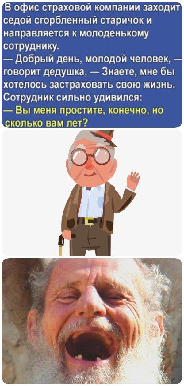Пришёл в страховую компанию старый седой дедушка…