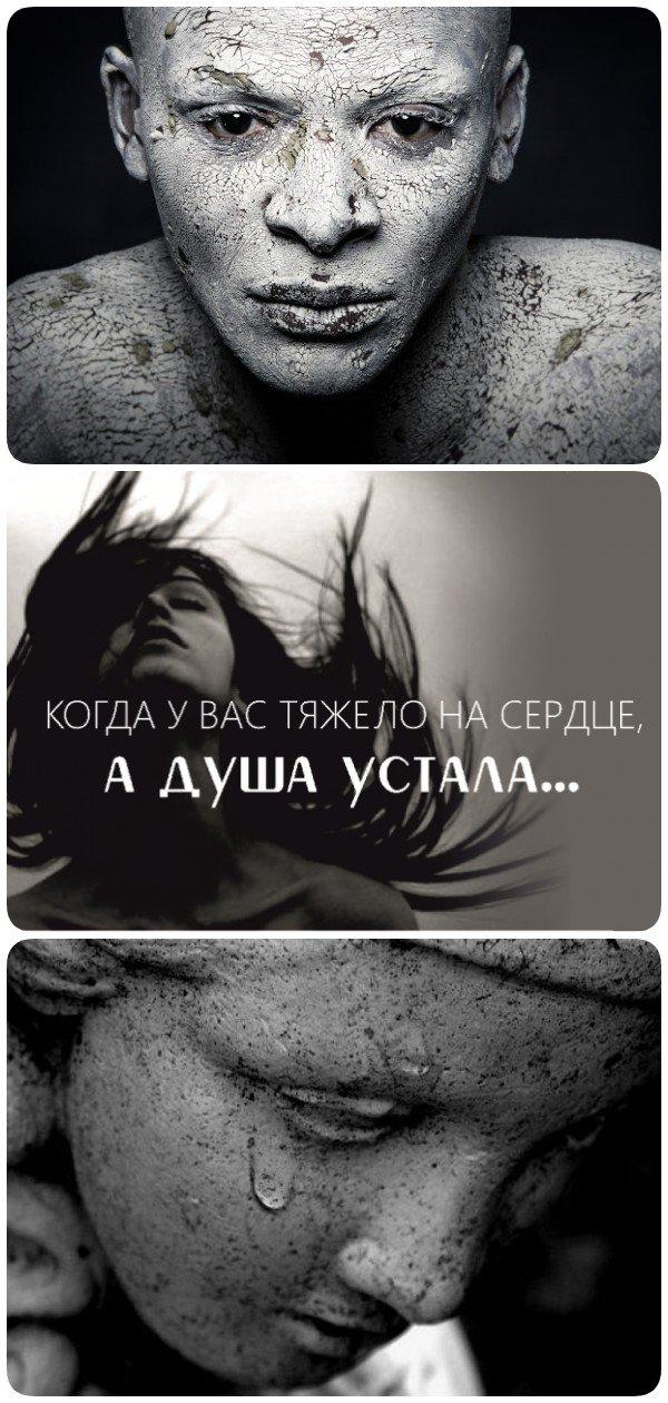 Когда у вас камень на сердце, а душа устала до изнеможения, читайте это немедленно...