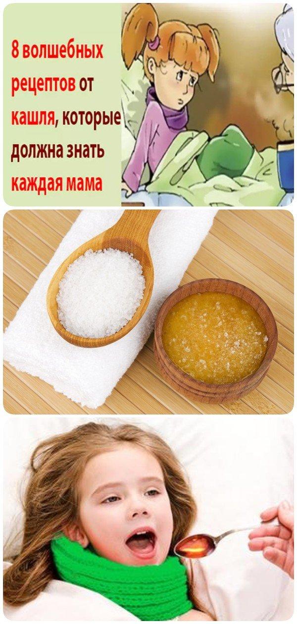 8 лучших рецептов от кашля. Знать каждой маме