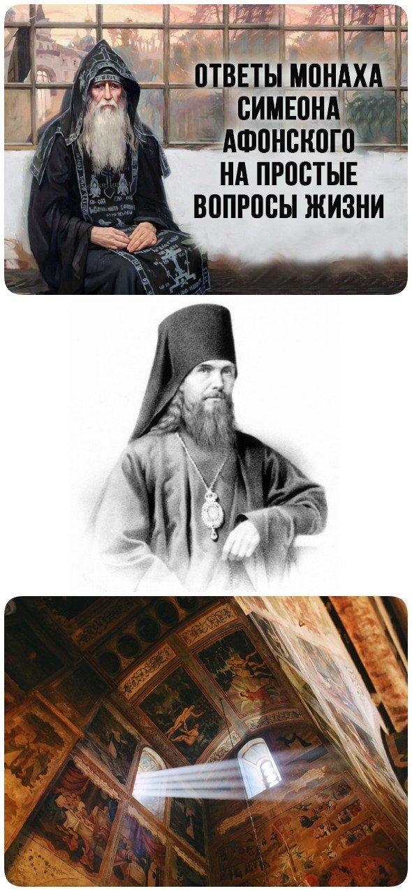 Симеон Афонский: Самый бедный человек тот, который больше всего любит деньги