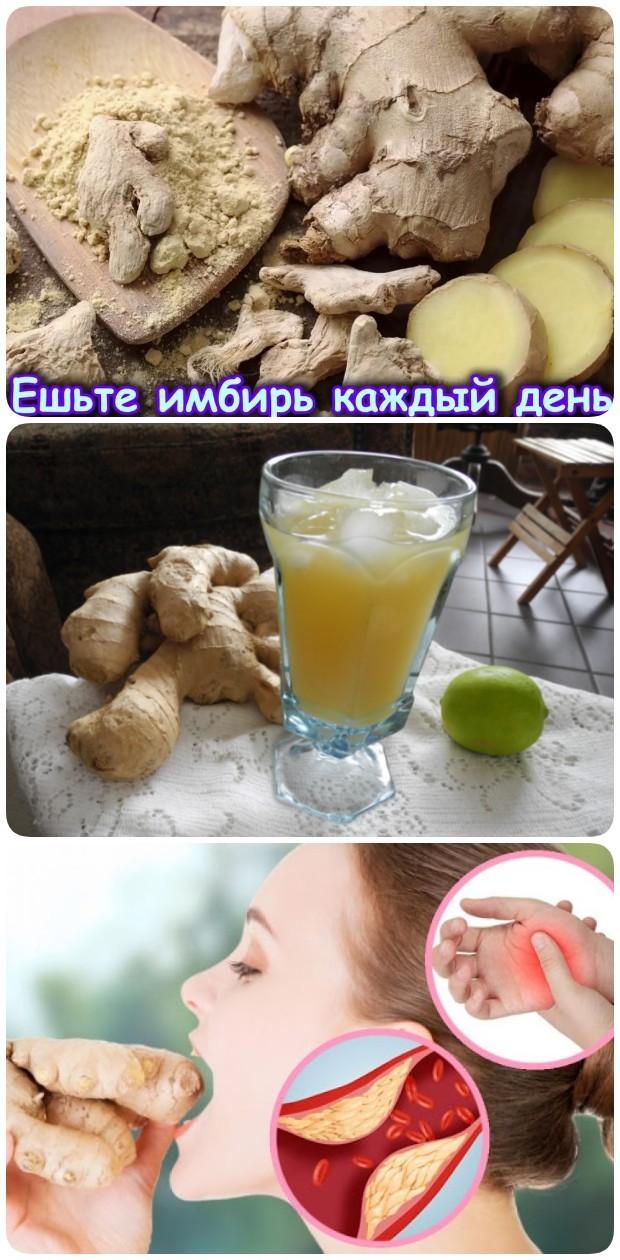 Ешьте имбирь каждый день в течение 1 месяца и вот, что произойдет с вашим организмом!