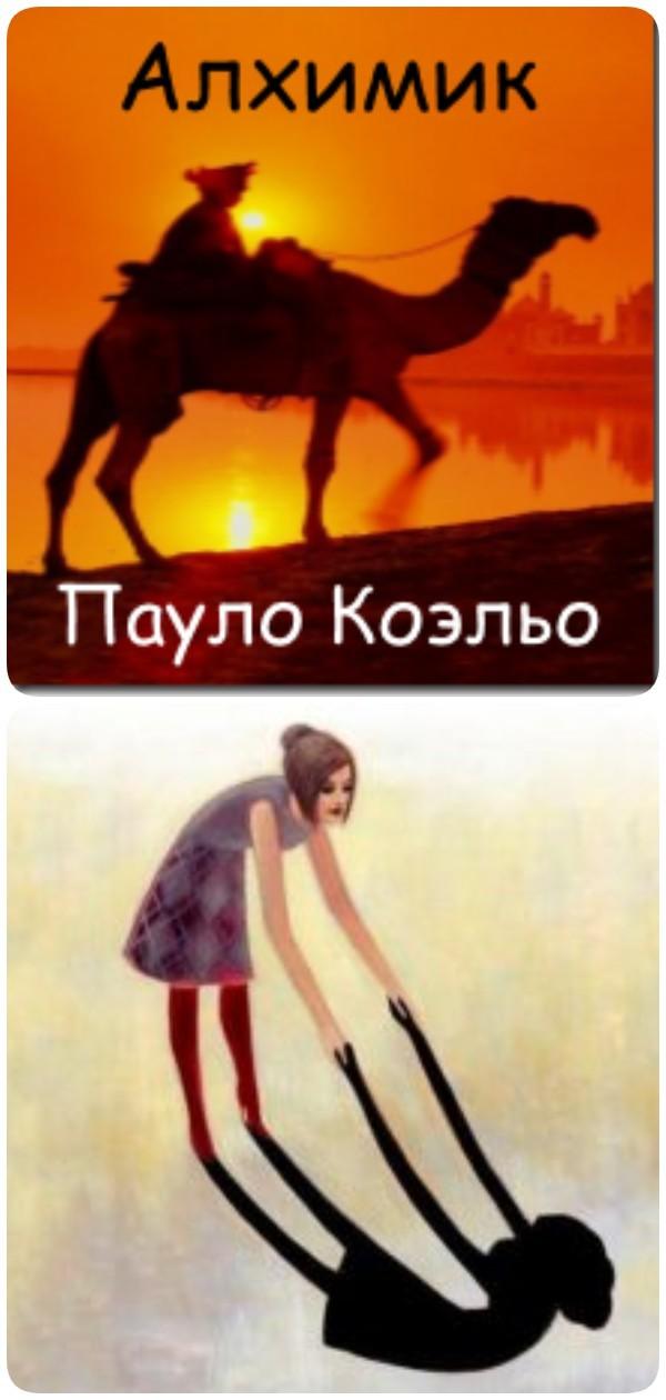 10 вечных цитат из романа Пауло Коэльо «Алхимик»