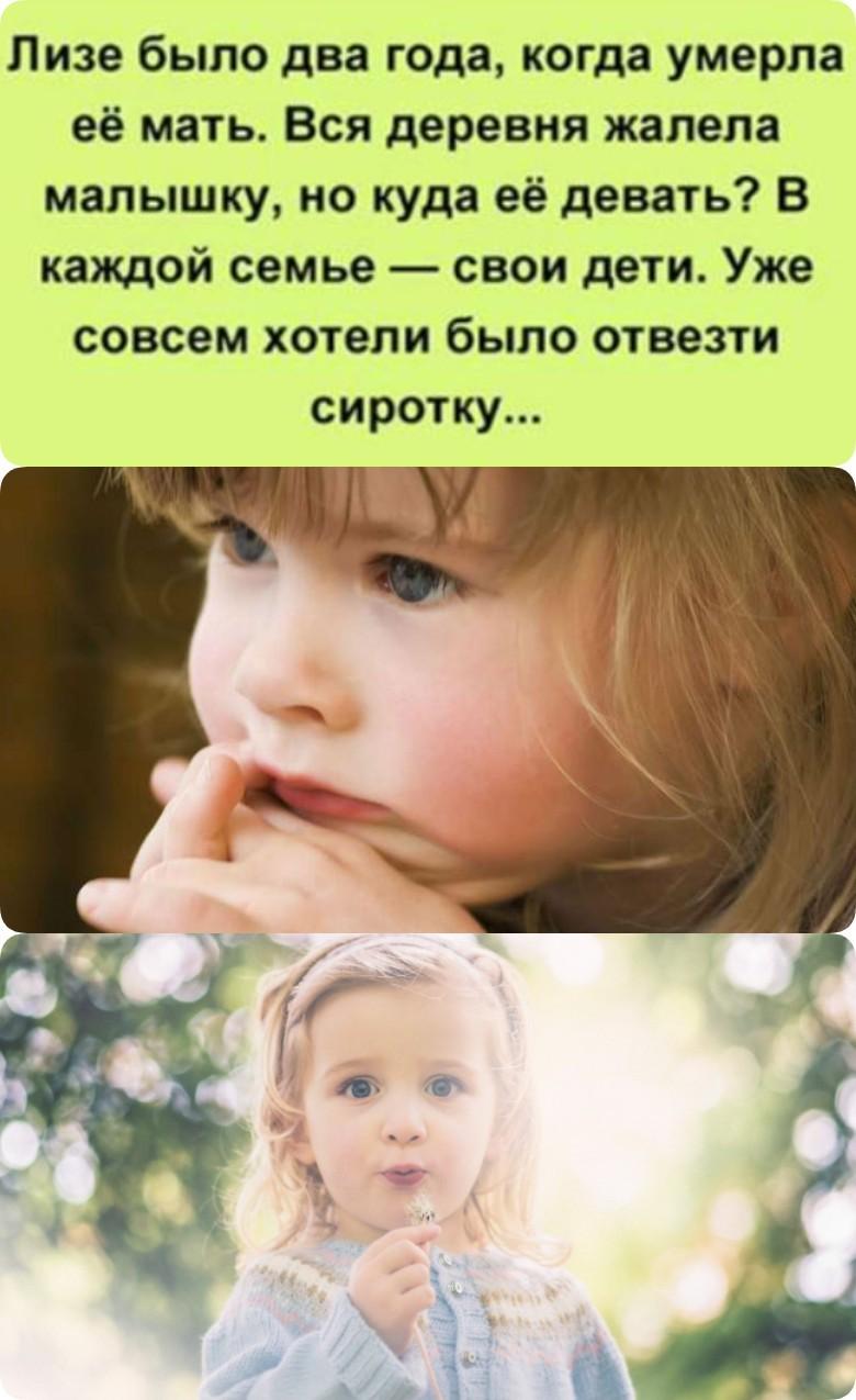 История про дочку