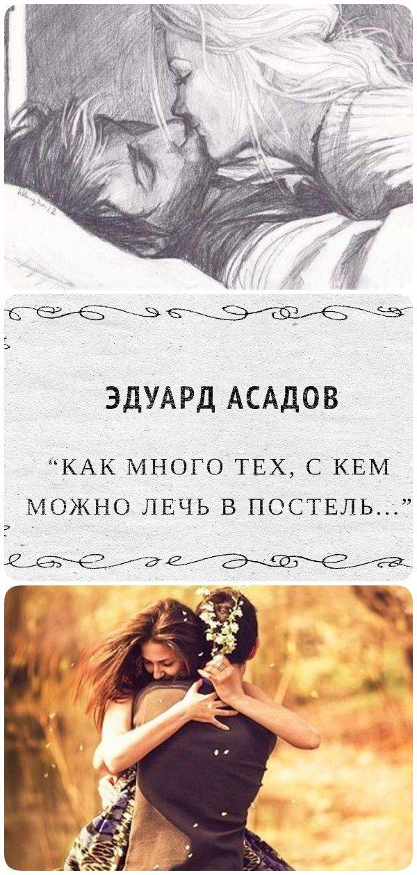 «Как много тех, с кем можно лечь в постель, как мало тех, с кем хочется проснуться…»