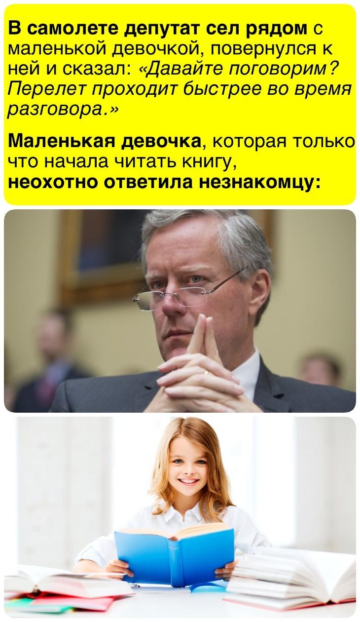 Эта маленькая девочка заткнула депутата одним простым вопросом.