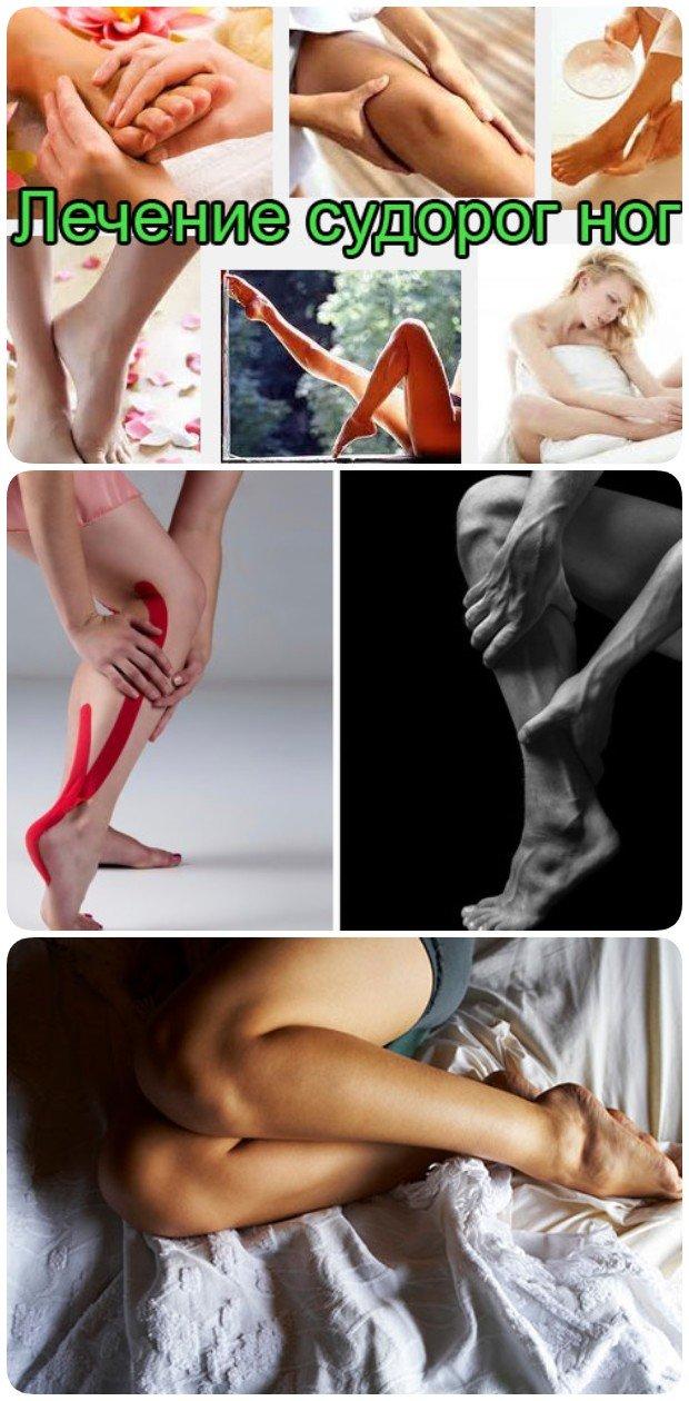 Судороги ног ночью: причины появления и методы устранения