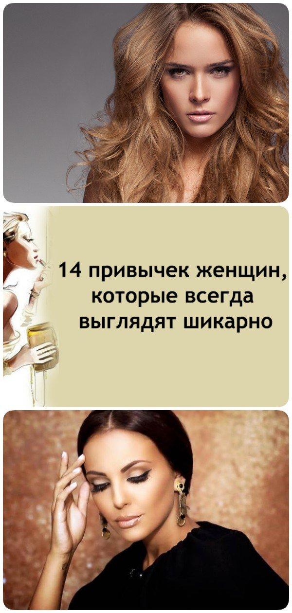 14 привычек женщин, которые всегда выглядят шикарно!