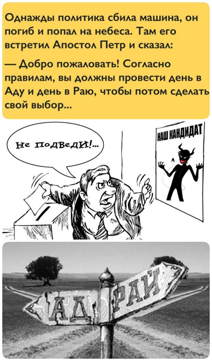 Самый классный анекдот про политика, Рай и Ад!