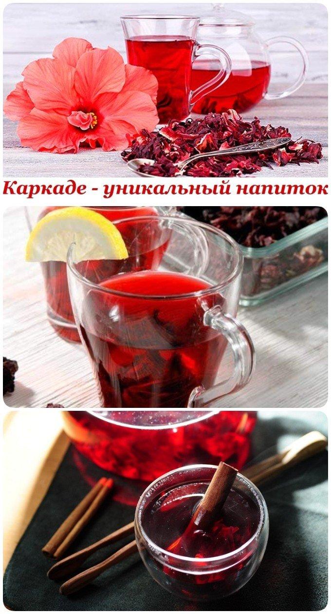 Каркаде — уникальный напиток