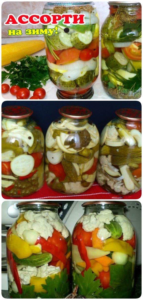 Яркое ассорти из овощей на зиму. Просто и вкусно - подойдут любые овощи с грядки!