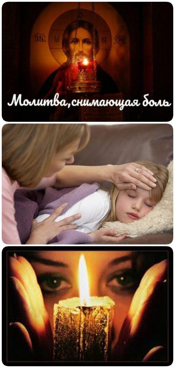 Эта молитва способна за считанные минуты снизить температуру, снять любую боль.