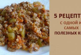 Такую гречку кушать вам ещё не доводилось: 5 вкуснейших рецептов из самой полезной крупы