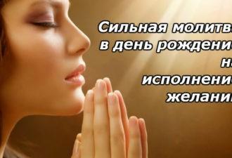 Помогающая молитва в День рождения, которая читается раз в год