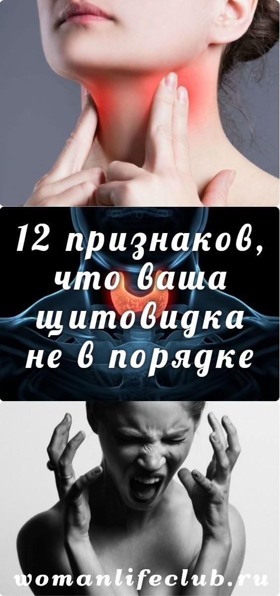 12 признаков, что ваша щитовидка не в порядке