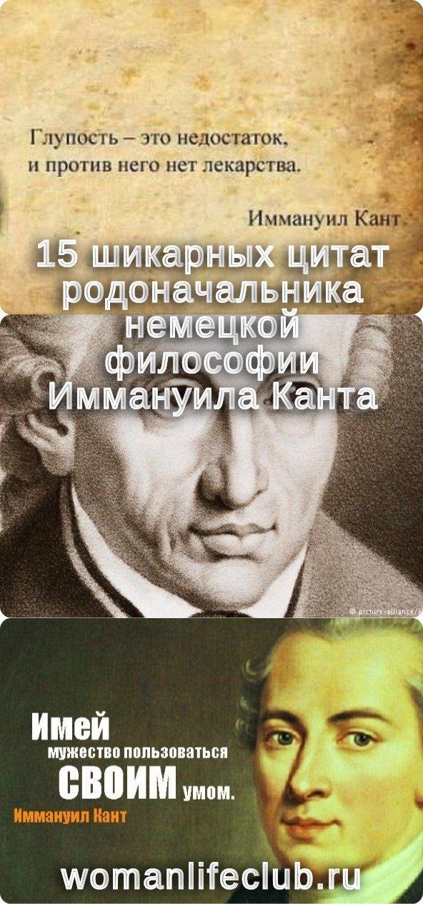 15 шикарных цитат родоначальника немецкой философии Иммануила Канта