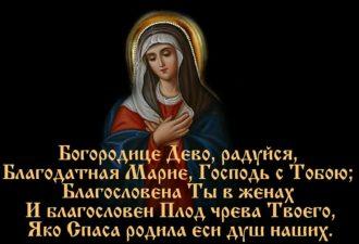 Незаменимая молитва Пресвятой Богородице