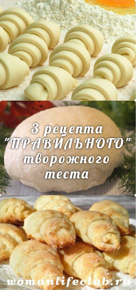 """3 рецепта """"ПРАВИЛЬНОГО"""" творожного теста"""