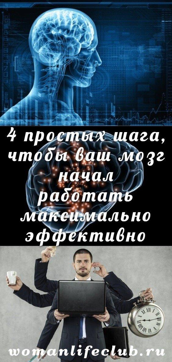 4 простых шага, чтобы ваш мозг начал работать максимально эффективно