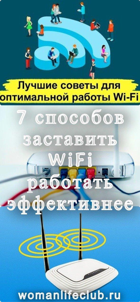 7 способов заставить WiFi работать эффективнее