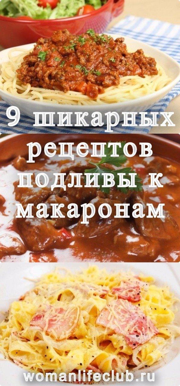 9 шикарных рецептов подливы к макаронам