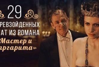 29 непревзойденных цитат из романа «Мастер и Маргарита»
