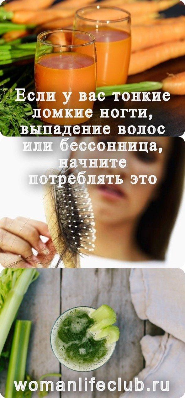Если у вас тонкие ломкие ногти, выпадение волос или бессонница, начните потреблять это