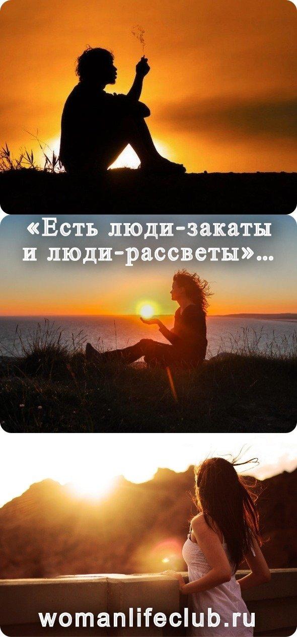 «Есть люди-закаты и люди-рассветы»…