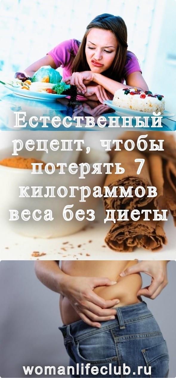 Естественный рецепт, чтобы потерять 7 килограммов веса без диеты