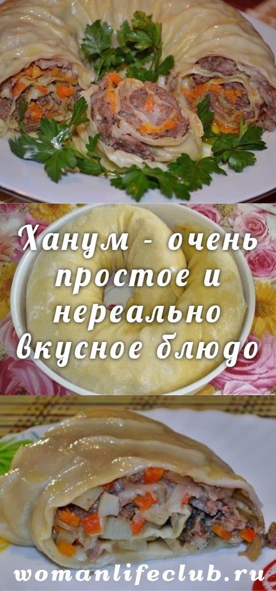 Ханум - очень простое и нереально вкусное блюдо