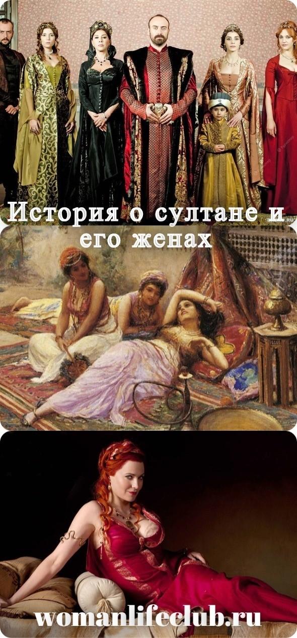 История о султане и его женах