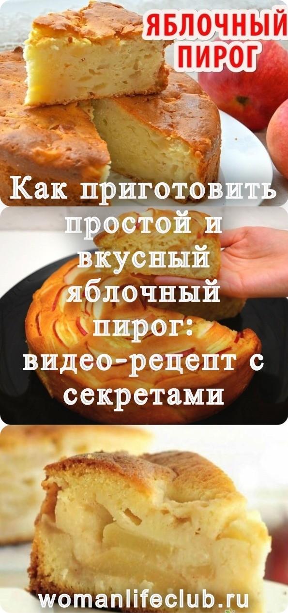 Как приготовить простой и вкусный яблочный пирог: видео-рецепт с секретами