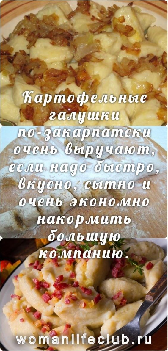 Картофельные галушки по-закарпатски очень выручают, если надо быстро, вкусно, сытно и очень экономно накормить большую компанию.