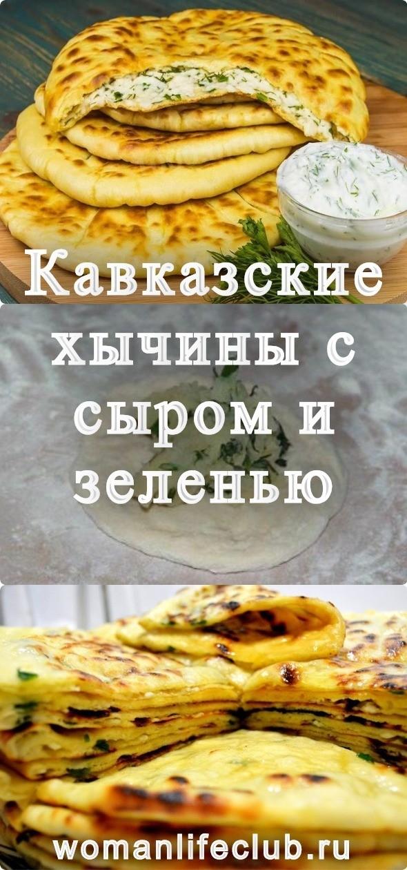 Кавказские хычины с сыром и зеленью