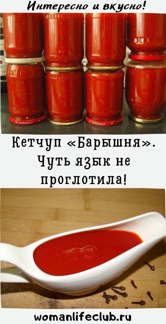 Кетчуп «Барышня». Чуть язык не проглотила!
