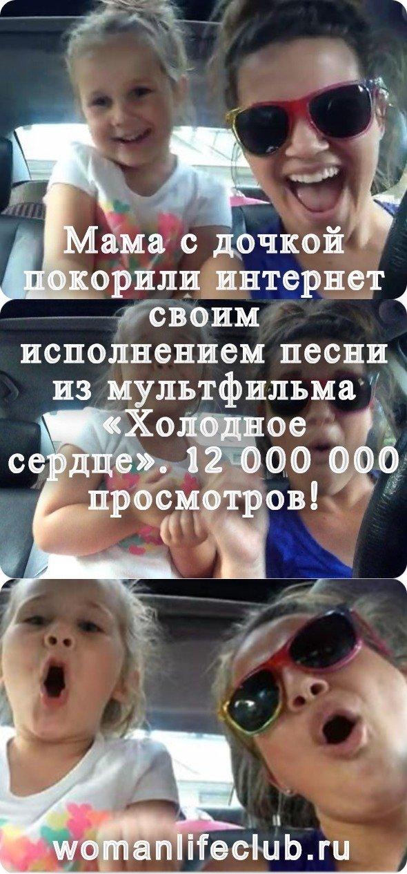 Мама с дочкой покорили интернет своим исполнением песни из мультфильма «Холодное сердце». 12 000 000 просмотров!