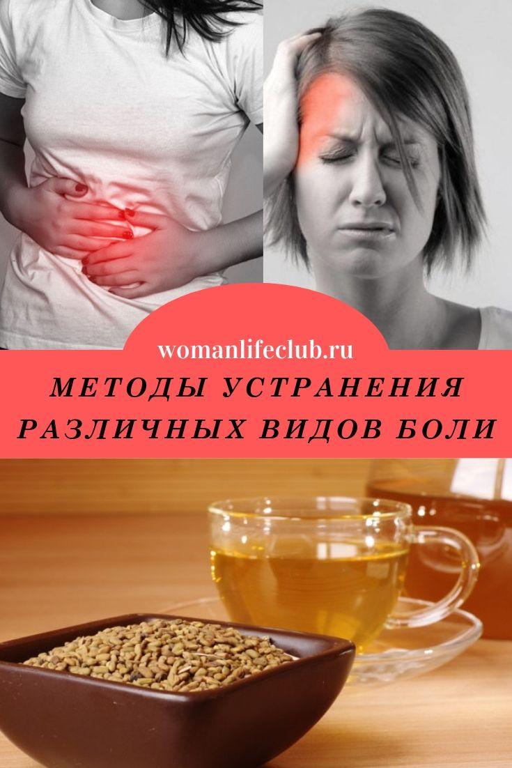 Методы устранения различных видов боли