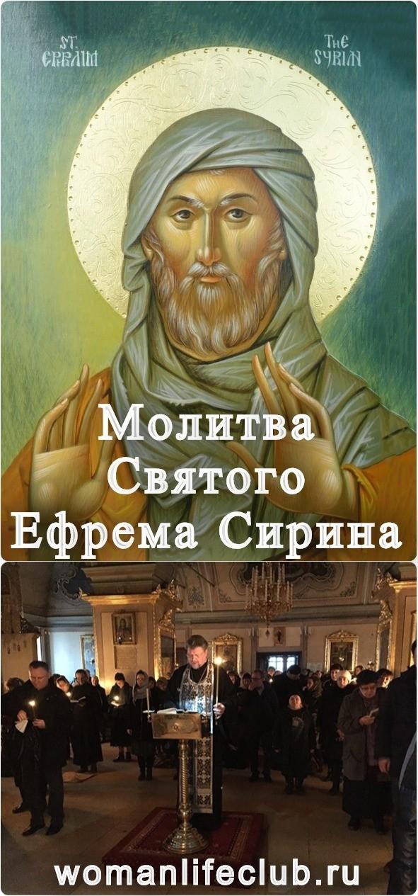 Молитва Святого Ефрема Сирина